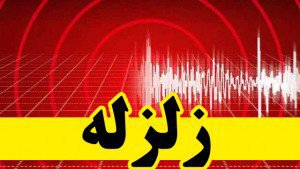 ۵ زلزله پیاپی «فاریاب» کرمان را لزراند