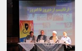 مناظره بر سر تفکر فرقان در گذشته و امروز جامعه ایران