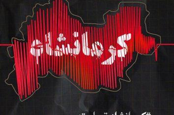 پیام قائم مقام حزب اعتماد ملی به مناسبت زلزله دلخراش کرمانشاه