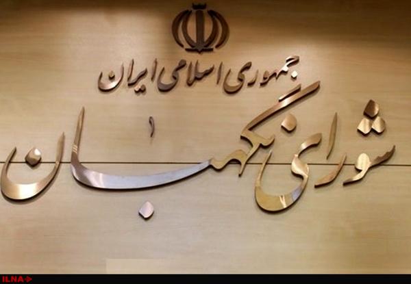 شورای نگهبان مصوبه مجلس درباره قانون حمایت از انقلاب اسلامی مردم فلسطین را تایید کرد