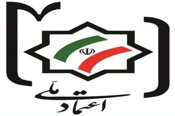 کنگره حزب اعتماد ملی اوایل خردادماه برگزار می شود