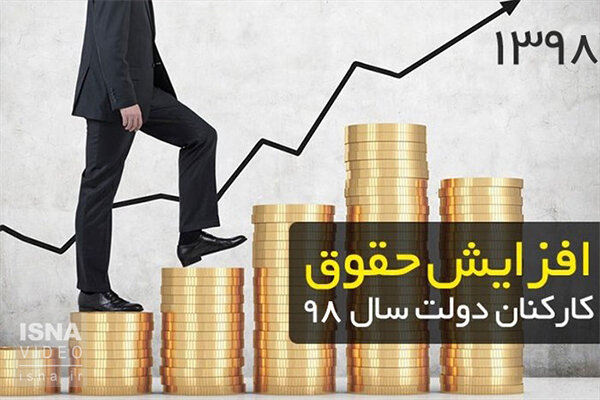 حداقل ۴۴۰ هزار تومان افزایش حقوق توسط دولت اعمال شده است