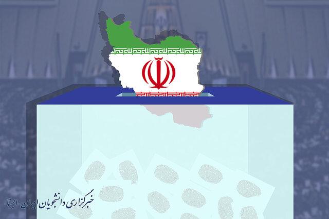 فردا؛ آغاز مهلت ۷ روزه استعفای داوطلبان انتخابات مجلس