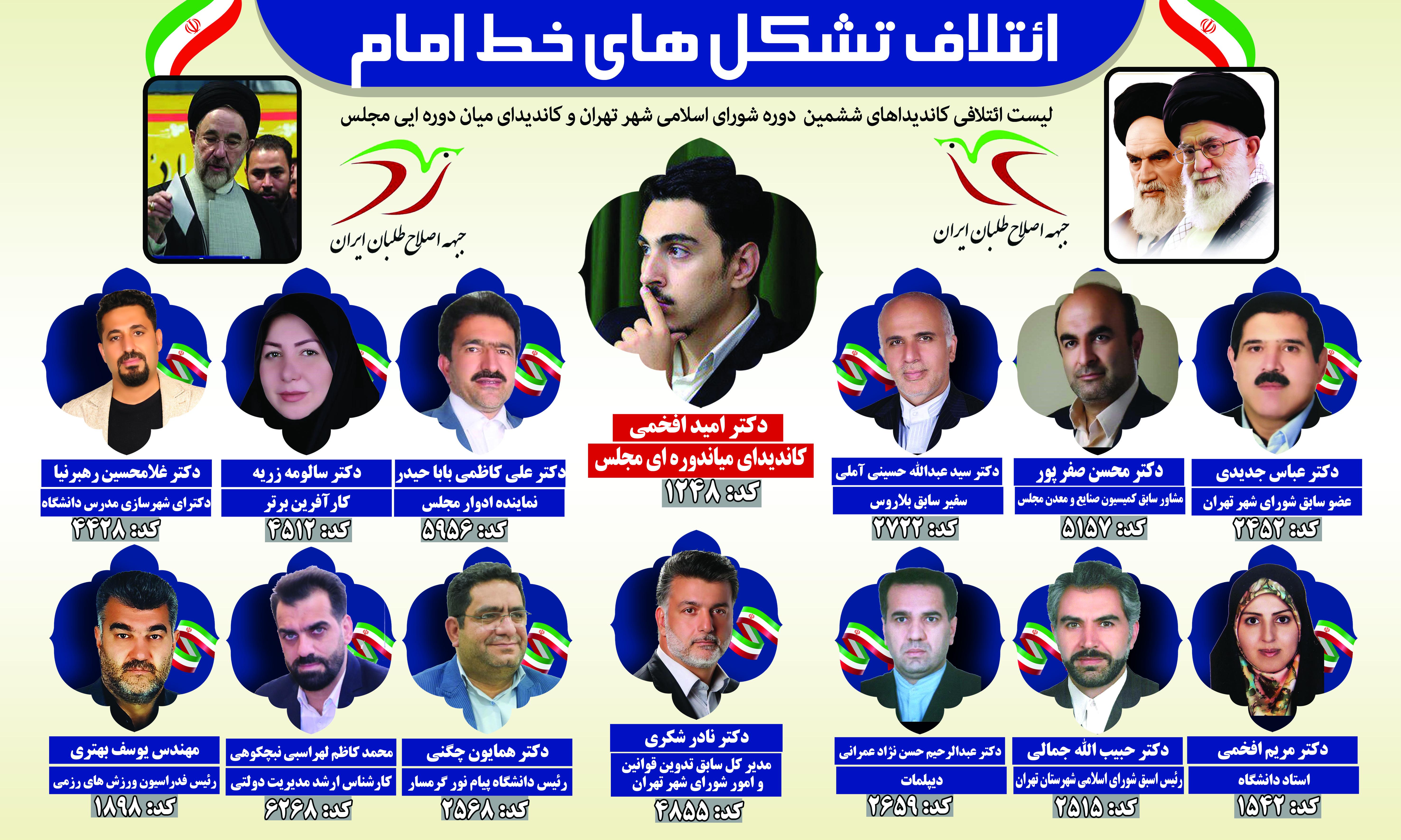 حمایت منتجب نیا از لیست یک ائتلاف برای تهران