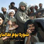 «شوره بوم»طالبان!